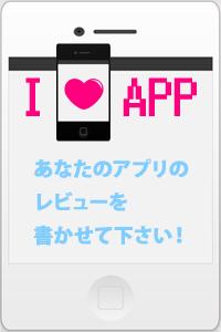 あなたのアプリのレビューを書かせて下さい!