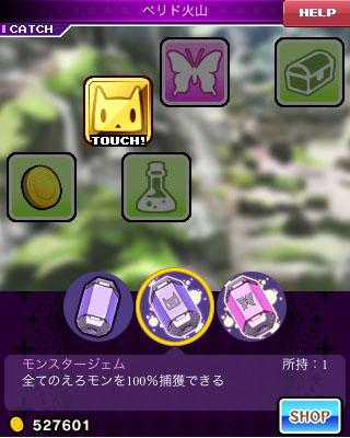 大冒険!ゆけゆけ☆おさわりアイランド クエスト 2