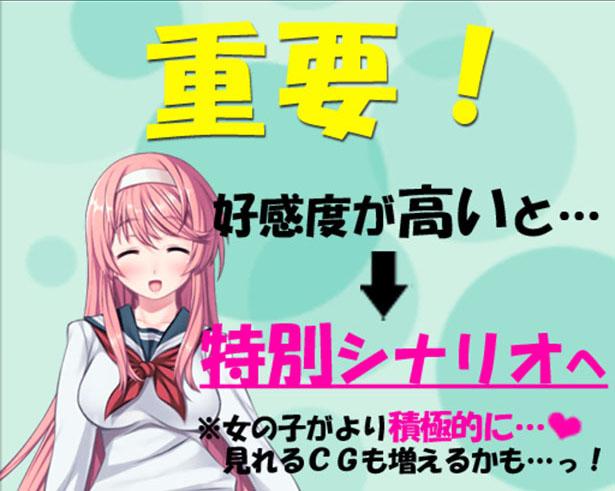 子作りアカデミぃ! システム