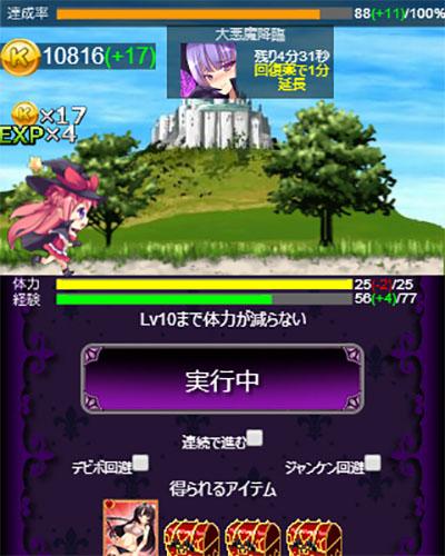 クエスト 淫魔降臨デビル☆カーニバル