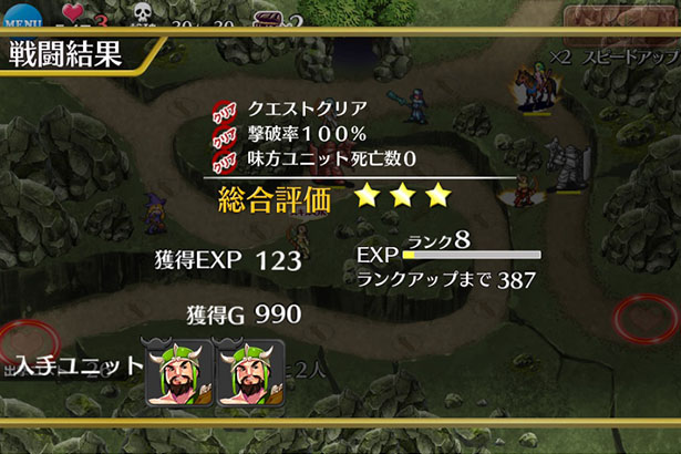 ☆3 千年戦争 アイギス