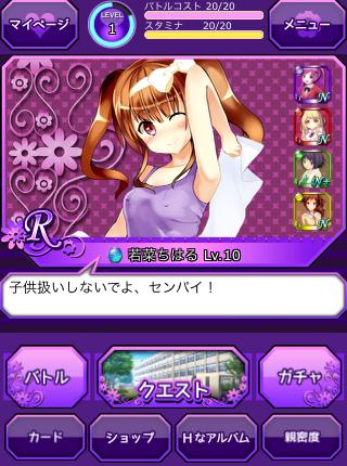 パズル&オナニー ~おねだりJK マイページ