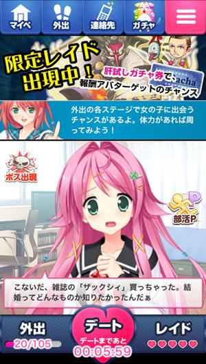 マイページ セクフレ(仮)