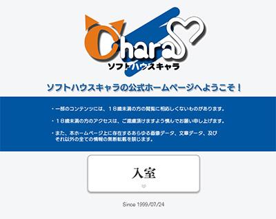 ソフトハウスキャラ エロゲーの会社・メーカーやブランドまとめ