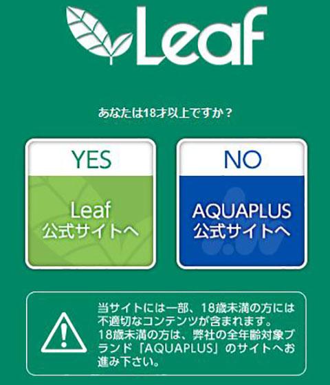 Leaf(リーフ) エロゲーの会社・メーカーやブランドまとめ