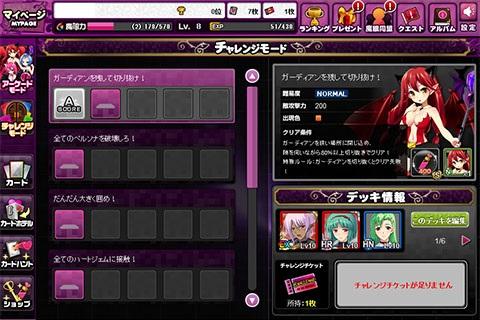 チャレンジ 恋と魔眼のぱいっくす!!