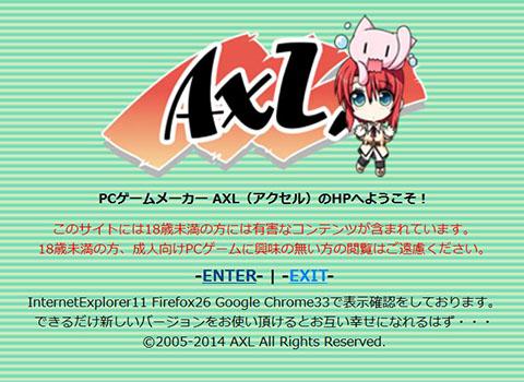 AXL エロゲーの会社・メーカーやブランドまとめ