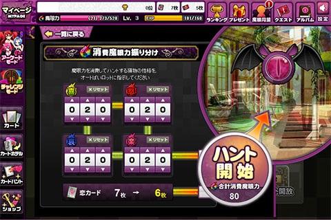 カードハント 恋と魔眼のぱいっくす!!