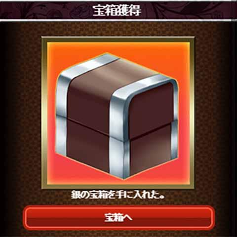 宝箱 ~征服X絶頂~ 創世のマラブレイド