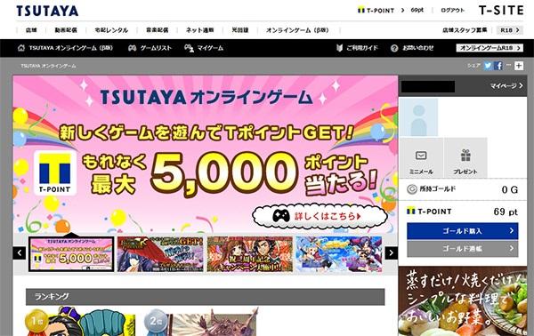 エロアプリ取り扱いサイトまとめ TSUTAYA オンラインゲームス R18