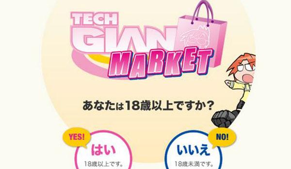 TECH GIAN MARKET エロアプリ取り扱いサイトまとめ