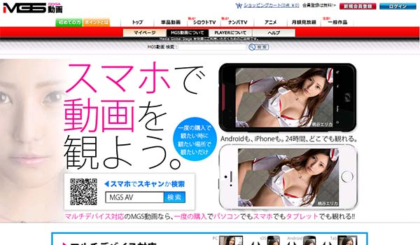 MGS動画 エロアプリ取り扱いサイトまとめ