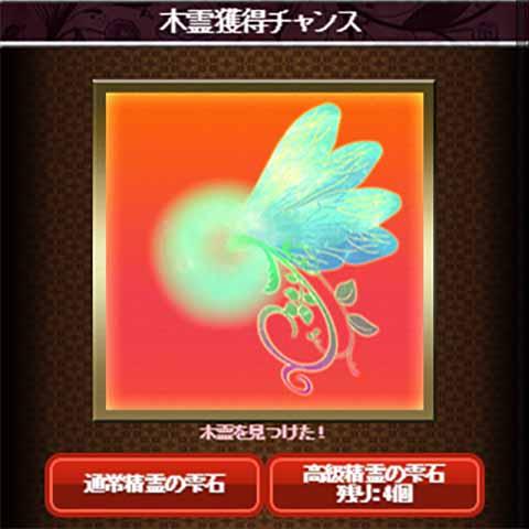 木霊 ~征服X絶頂~ 創世のマラブレイド