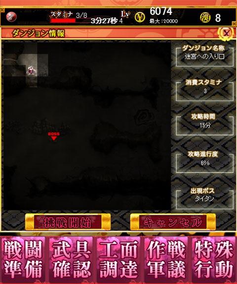地下迷宮 超躍進!大日本学園戦国記