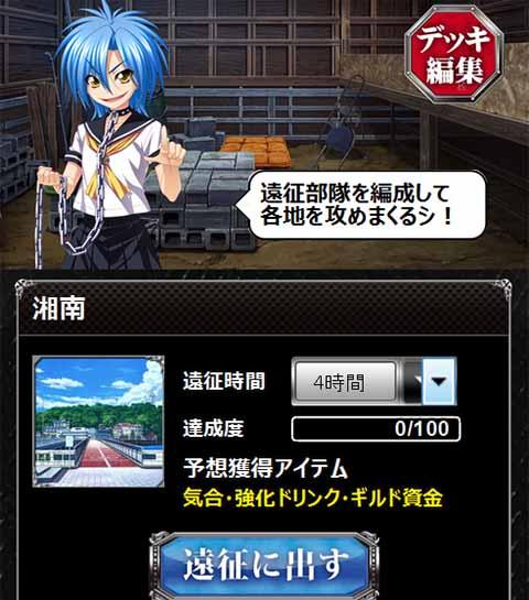 遠征 辻堂さんの純愛ロード 全国版