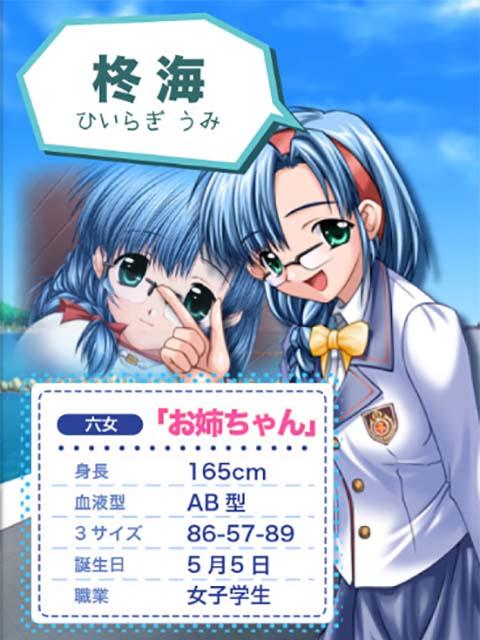 柊 海 姉、ちゃんとしようよっ!