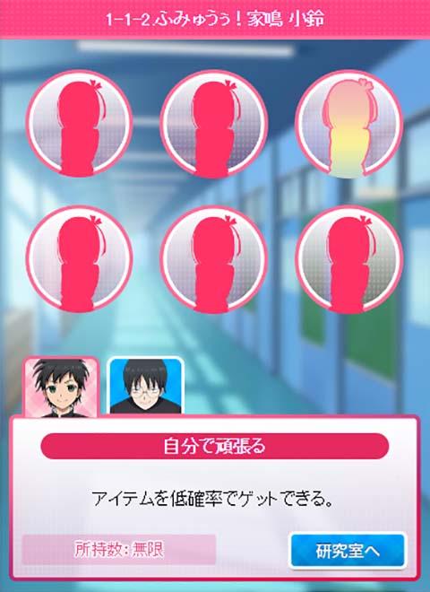 エンカウントモード ドキドキ★病んでミック