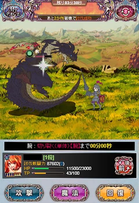 討伐戦 ドラゴンプロヴィデンス