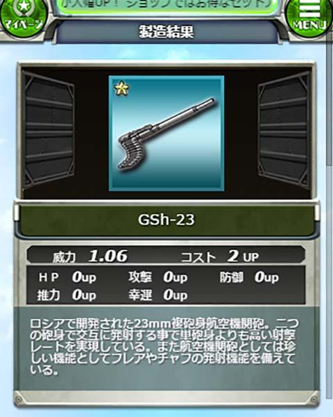 兵器 空戦乙女☆ヴァージンストライク