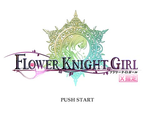 タイトル FLOWER KNIGHT GIRL ~X指定~