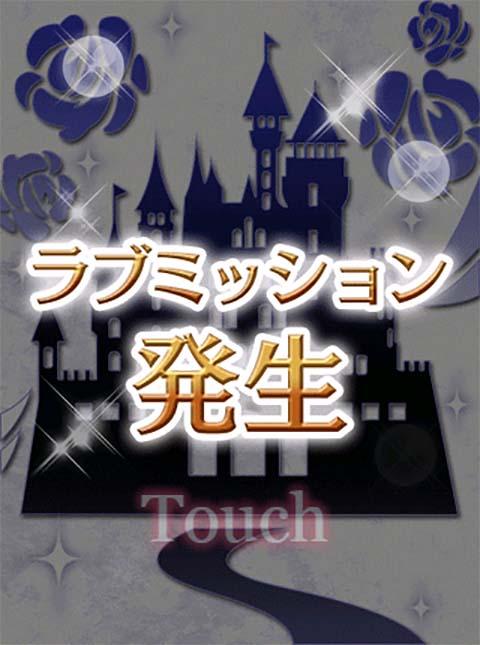ラブミッション 【女性向け】 王族探偵