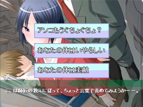 選択肢 痴漢車両1号車~崎京線~