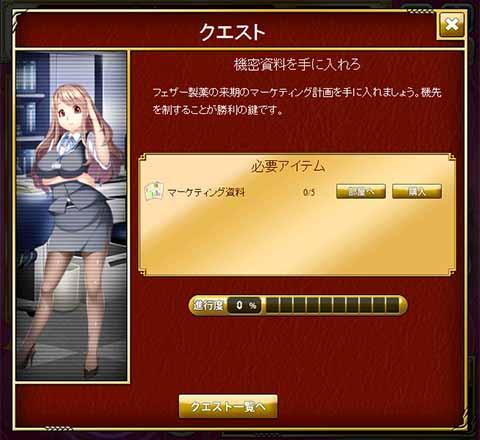 クエスト 自称探偵~盗撮コレクション~