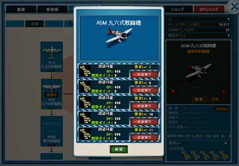 機体改造 PATRiARCH XTASY (パトリアーク エクスタシー)