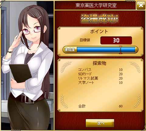 回収 自称探偵~盗撮コレクション~