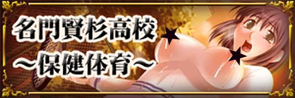 エロ☆触手拷問 名門賢杉高校 ~保健体育~