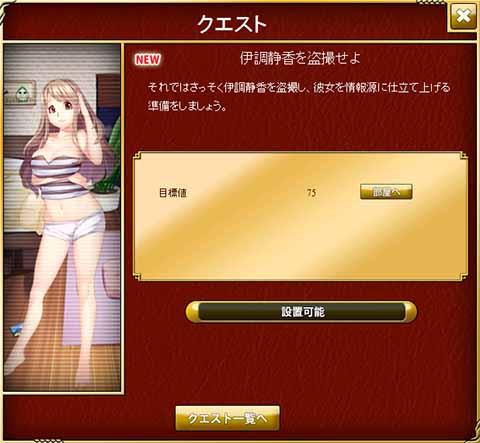設置 自称探偵~盗撮コレクション~