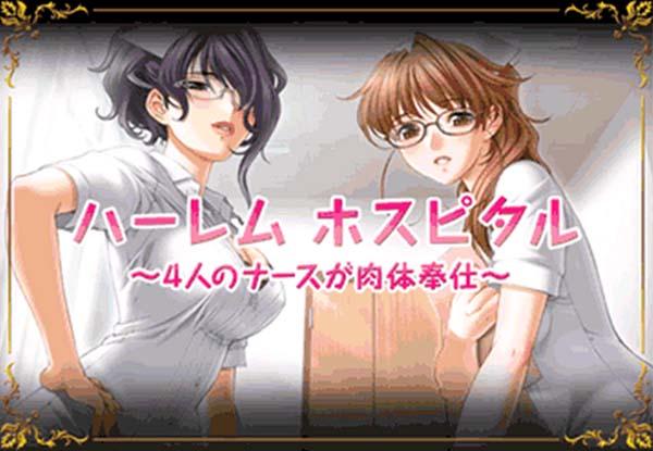 エロ☆触手拷問 ハーレム♪ホスピタル~4人のナースが肉体奉仕~