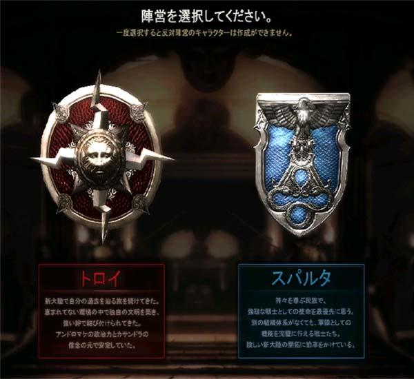 陣営選択 トロイア戦姫 乙女と魔法の本