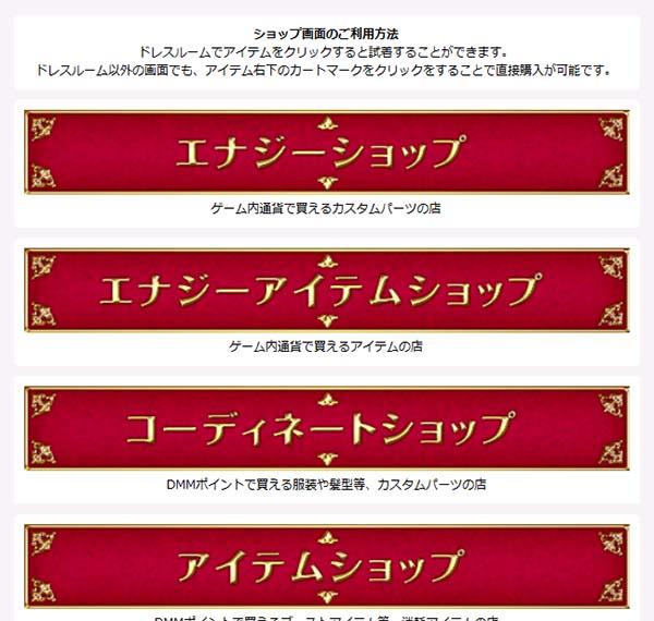ショップ カスタムメイドオンライン for DMM