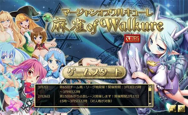 タイトル 麻雀 of Walkure ~X指定~