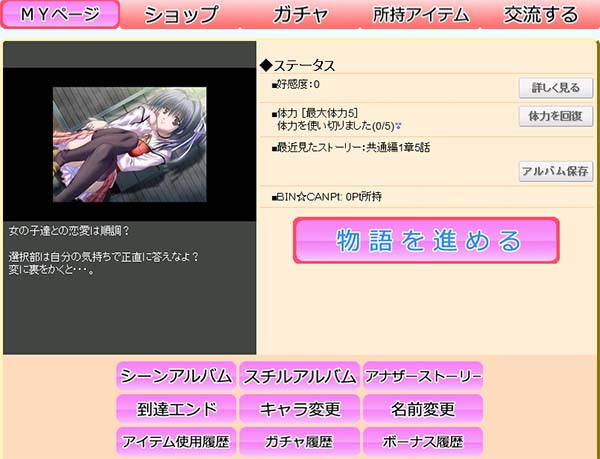 マイページ BIN☆CANダーリン