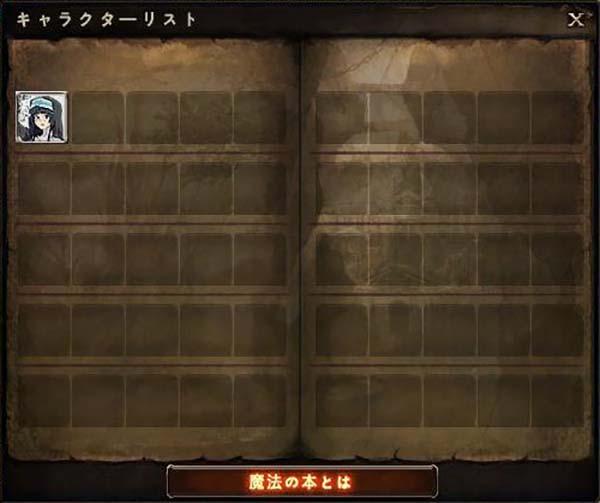 キャラクターリスト トロイア戦姫 乙女と魔法の本