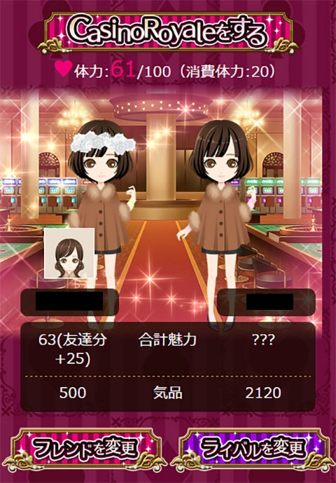 カジノ・ロワイヤル 【女性向け】秘蜜のブライダル~凌辱の花嫁~