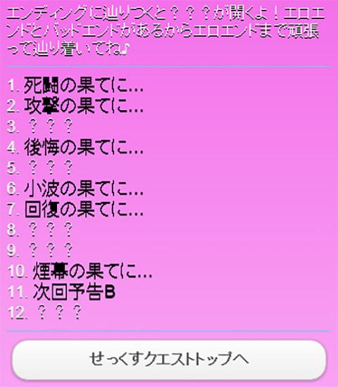 エンディング 激エロ萌えコレクション ぷる★すき