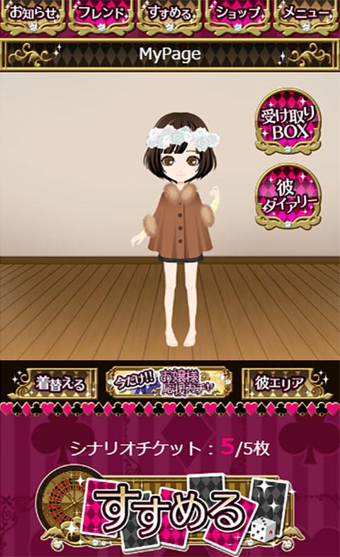 マイページ 【女性向け】秘蜜のブライダル~凌辱の花嫁~