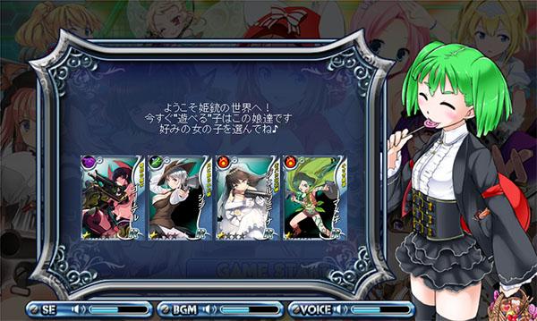 初期選択 姫銃-HiME×GUN-