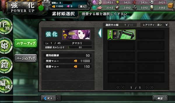 強化 鎧姫