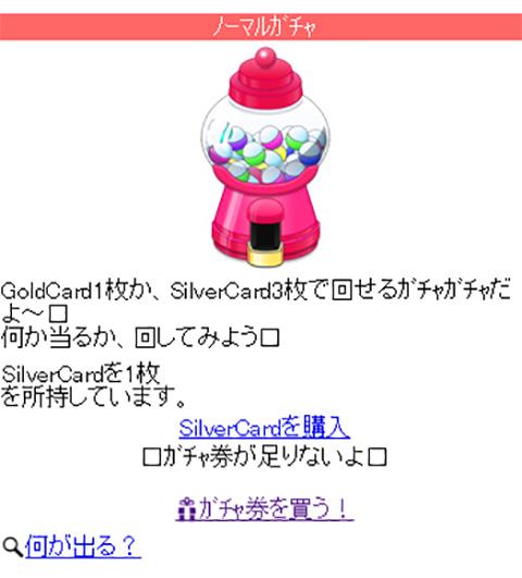 ガチャ プリンセス☆ストライク!