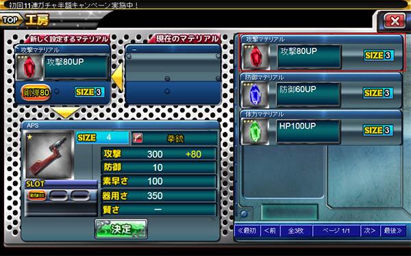アイテム強化 姫銃-HiME×GUN-