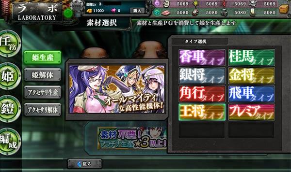 姫生産 鎧姫