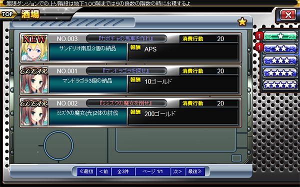 ミッション 姫銃-HiME×GUN-