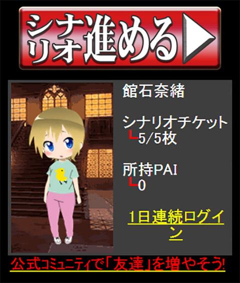 マイページ レイセンノウ~旧校舎の美少女~