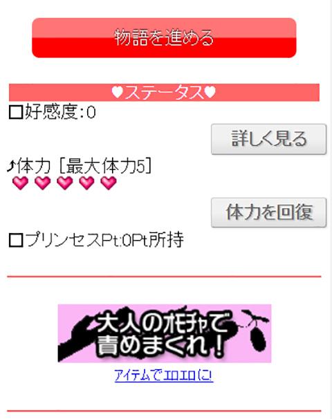 マイページ プリンセス☆ストライク!