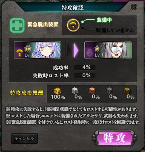 特攻 鎧姫