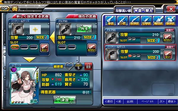 装備 姫銃-HiME×GUN-